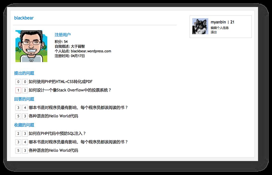 网站个人用户页